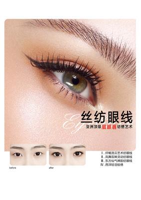 丝纺眼线—东方禅绣